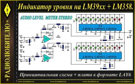 Светодиодный индикатор уровня сигнала на LM39xx_LM358