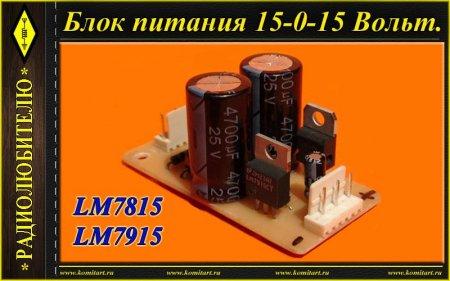Блок питания для предварительного усилителя 15-0-15 Вольт