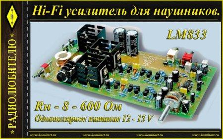 Hi-Fi Headphone Amp _ LM833