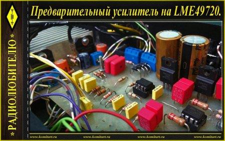 Предварительный усилитель на LME49720