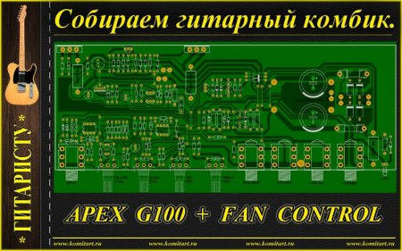 Собираем гитарный комбик APEX G100