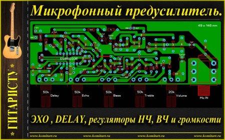 Микрофонный предусилитель с эхо_Delay, НЧ, ВЧ, громкость
