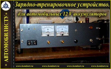 Зарядно_тренировочное устройство для автомобильных 12V аккумуляторов