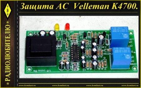 Защита акустики Velleman K4700