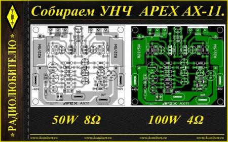 Собираем усилитель APEX AX-11-50W-8R