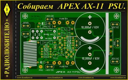 Собираем блок питания для APEX AX-11