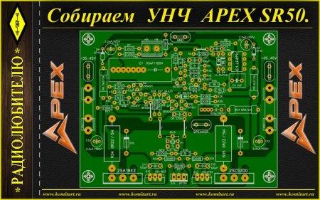 Собираем усилитель APEX SR50