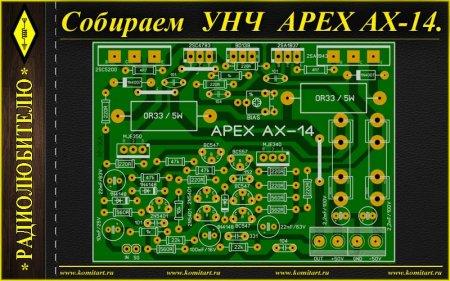 Собираем усилитель APEX  AX14