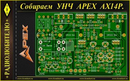 Собираем усилитель APEX AX14P