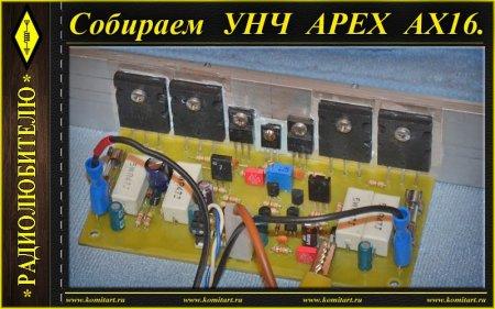 Собираем усилитель APEX AX16