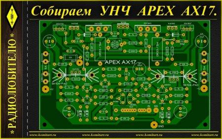 Собираем усилитель APEX AX17