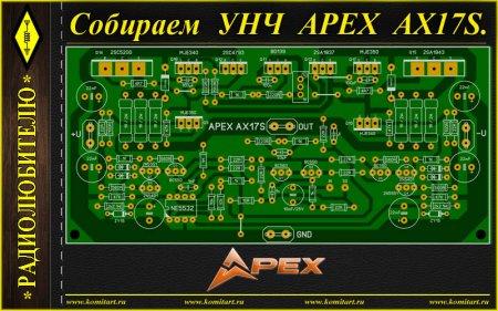 Усилитель APEX AX17S_Схема_LAY6