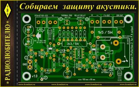Собираем защиту акустики на LM393