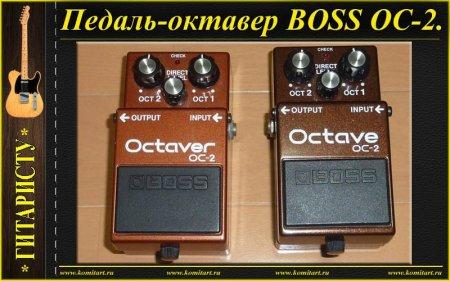 Гитарная педаль-октавер BOSS OC-2
