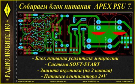 Собираем блок питания APEX PSU-7