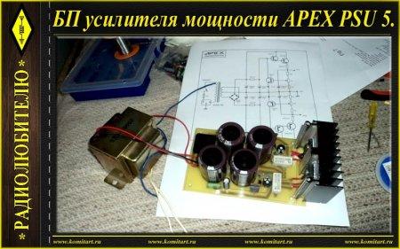 Блок питания для усилителя мощности APEX PSU 5
