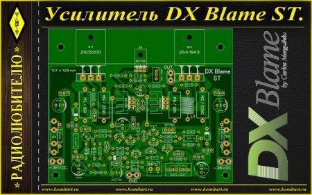 Транзисторный усилитель DX Blame ST