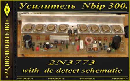 Усилитель Nbip 300_схема_LAY6