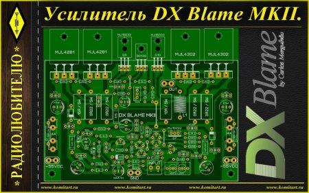 Транзисторный усилитель DX Blame MKII
