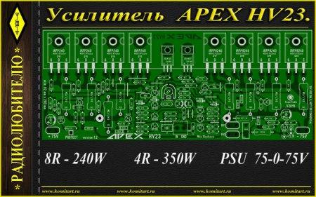 Усилитель APEX HV23