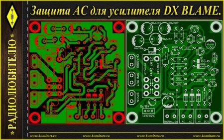Защита акустики для усилителей DX BLAME