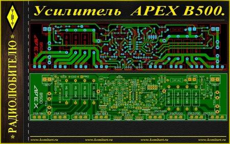 Собираем усилитель APEX B500