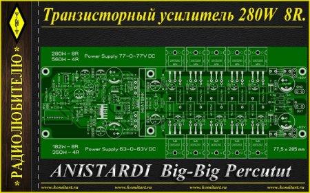 Транзисторный усилитель Anistardi Big Big Percutut