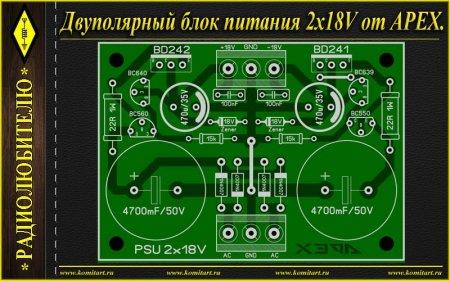 Двуполярный блок питания 2х18V от APEX