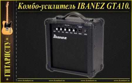 Комбо-усилитель по мотивам  IBANEZ GTA10