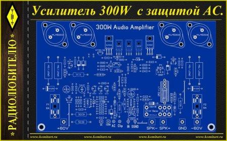 Транзисторный усилитель 300W с защитой акустики