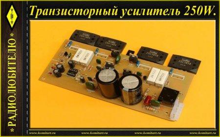 Транзисторный усилитель 250 Ватт на канал