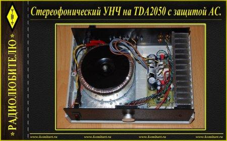 Стереофонический УНЧ на TDA2050  с защитой АС