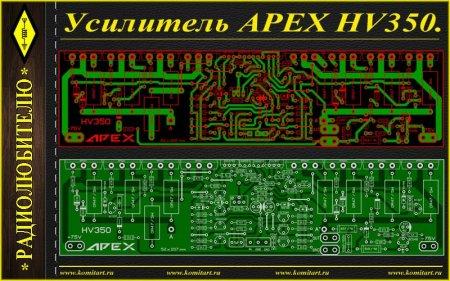 Усилитель APEX HV350