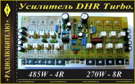 Усилитель DHR Turbo