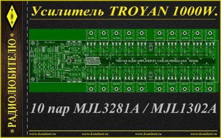 Усилитель TROYAN 1000W
