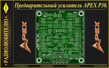 Предварительный усилитель APEX P30