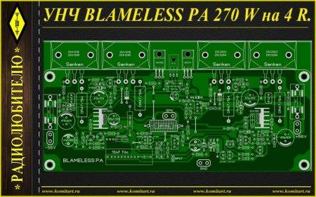 Усилитель BLAMELESS PA 270W_4R