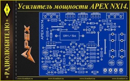 Усилитель мощности APEX NX14