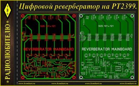 Проект цифрового ревербератора на PT2399