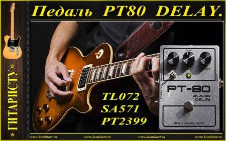 Педаль PT80 DELAY