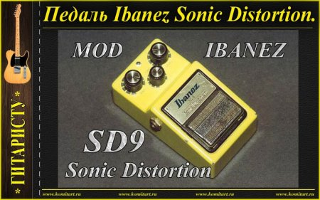 МОД педали IBANEZ Sonic Distortion SD9