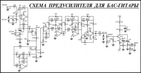Схема предусилителя для бас гитары BASS STUDIO
