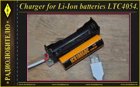 USB Charger Li Ion battary LTC4054