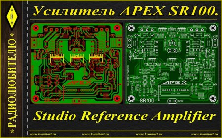 APEX SR100 Studio Reference Amplifier