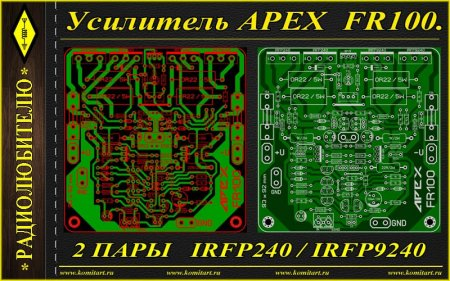 Усилитель APEX FR100