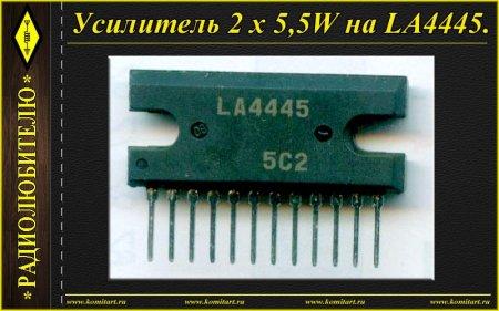 Усилитель 2 х 5,5W на LA4445