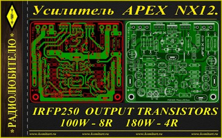 APEX NX12 amplifier