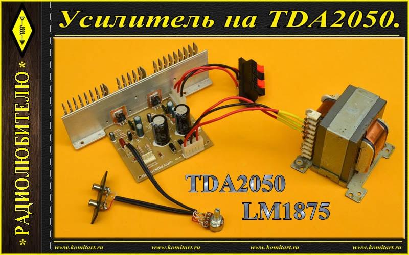 Усилитель на TDA2050 (LM1875)