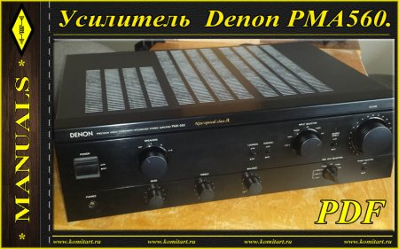 Amplifier DENON PMA560 schematic