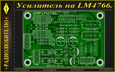 LM4766 2x40W Amplifier Schematic